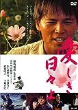 愛しき日々よ[DVD]