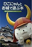 ひこにゃんとお城で遊ぶ本―国宝・彦根城築城400年祭ガイドブック