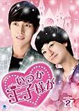 いつか王子様が DVD-BOX2[DVD]