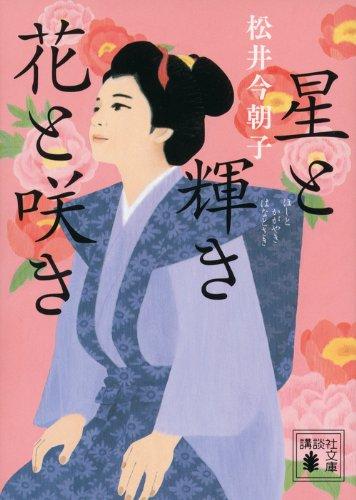 星と輝き花と咲き  / 松井 今朝子