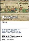 狭衣物語論考: 本文・和歌・物語史
