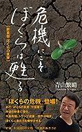 青山 繁晴 (著)発売日: 2017/8/2新品: ¥ 950ポイント:27pt (3%)