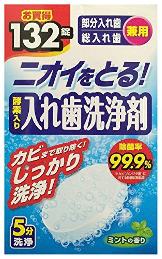 規模かすれた酵素入り入れ歯洗浄剤 部分入れ歯?総入れ歯兼用 132錠