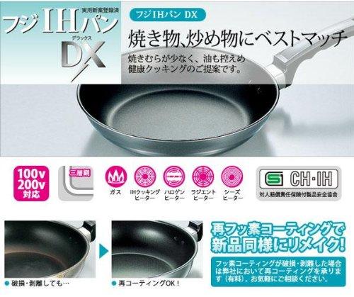 【フジノス】フジIHパン DX 玉子焼 19.5cm