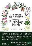 こころとからだに薬用ハーブの贈り物 Birthday Herb (水戸 養命酒薬用ハーブ園 編)