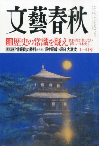 文藝春秋 2013年 11月号 [雑誌]の詳細を見る