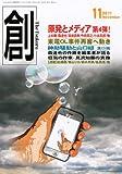 創 (つくる) 2011年 11月号 [雑誌] 画像