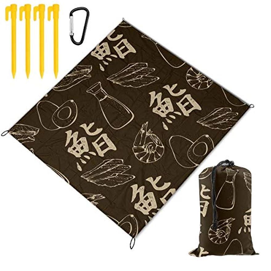 スペースダイエットリマーク寿司 鮨 日本 折り畳めるピクニックマット 防水防湿パッド 公園マット キャンプマット 超軽くて便利な携帯用防水ピクニックマット 145x150cm