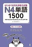 はじめての日本語能力試験N4単語1500 はじめての日本語能力試験単語