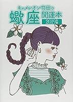 キャメレオン竹田の蠍座開運本 2019年版