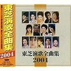 東芝演歌 2004全曲集