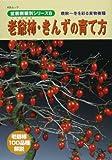 老爺柿・きんずの育て方 (KBムック 盆栽樹種別シリーズ 8)