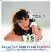 遇上愛 (可愛慶功版)(首批特別版) (香港盤)(DVD付)