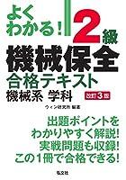 よくわかる!  2級機械保全 合格テキスト 機械系 学科 【改訂3版】 (国家・資格シリーズ)