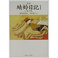 蜻蛉日記〈1〉上巻・中巻―現代語訳付き (角川ソフィア文庫)
