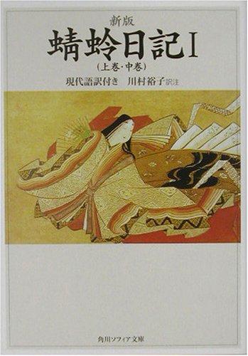 蜻蛉日記〈1〉上巻・中巻―現代語訳付き (角川ソフィア文庫)の詳細を見る