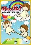 DaccHo!―pokoの子育てほのぼのブログ