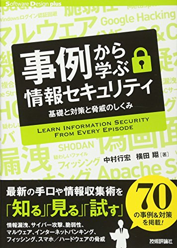 事例から学ぶ情報セキュリティ――基礎と対策と脅威のしくみ (Software Design plus)の詳細を見る