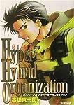 Hyper Hybrid Organization 01‐02―突破 (電撃文庫)