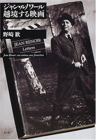 ジャン・ルノワール 越境する映画の詳細を見る