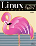 Linuxネットワーク ファイアウォール管理者ガイド