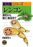 レンコン―栽培から加工・販売まで (新特産シリーズ)