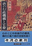 唐の行政機構と官僚 (中公文庫)