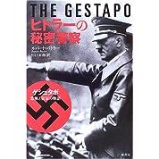 ヒトラーの秘密警察―ゲシュタポ・恐怖と狂気の物語