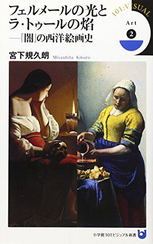 フェルメールの光とラ・トゥールの焔: 「闇」の西洋絵画史 (小学館101ビジュアル新書)の詳細を見る