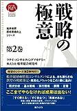 船井総研・即時業績向上シリーズ(2)戦略の極意