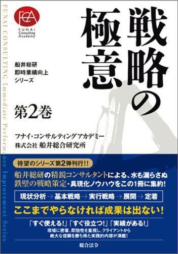 船井総研・即時業績向上シリーズ(2)戦略の極意の詳細を見る
