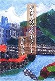 京都戦後文学史ノート