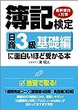 最新傾向と対策 簿記検定日商3級基礎編に面白いほど受かる本