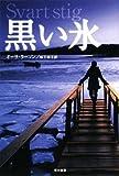黒い氷 (ハヤカワ・ミステリ文庫 ラ 16-3)
