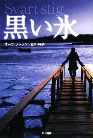 黒い氷 (ハヤカワ・ミステリ文庫 ラ 16-3)の詳細を見る