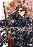 グランブルーファンタジー 双剣の絆4【電子特典付き】 (B's-LOG COMICS)