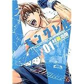 モングレル 1 (ヤングジャンプコミックス)