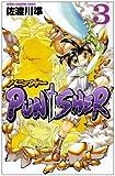 PUNISHER 3 (少年チャンピオン・コミックス)