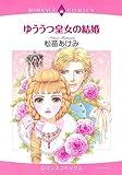 ゆううつ皇女の結婚 (エメラルドコミックス ロマンスコミックス)
