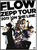FLOW FIRST ZEPP TOUR 2011「ON THE LINE」 [DVD]