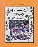 セージブック―桐原春子のハーブを楽しむ