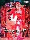 キャメロット 特別版 [DVD]