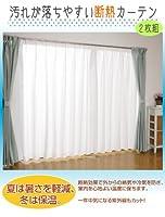 汚れが落ちやすい断熱カーテン2枚100*133