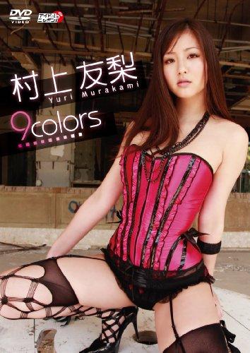 村上友梨 「9 colors」 [DVD] / 村上友梨 (出演); 野中哲也 (監督)