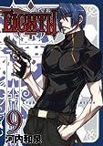 EIGHTH9巻 (デジタル版ガンガンコミックスJOKER)