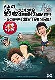 水曜どうでしょうDVD第27弾「釣りバカグランドチャンピオン大会 屋久島24時間耐久魚取り対決/一挙公開!!未公開VTR…