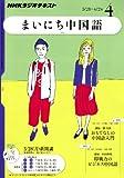 NHK ラジオまいにち中国語 2011年 04月号 [雑誌]