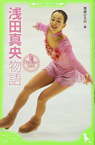 浅田真央物語 Princess Mao (角川つばさ文庫)の詳細を見る