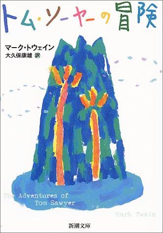 トム・ソーヤーの冒険 (新潮文庫)の詳細を見る