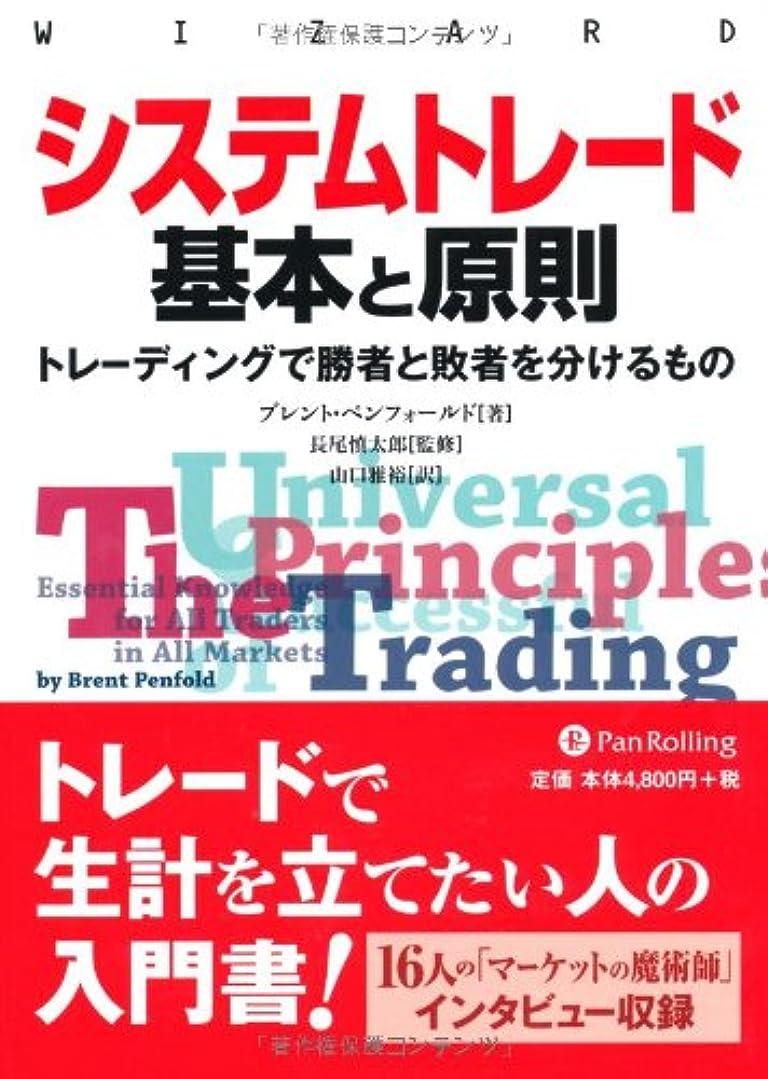 作動する担保世紀システムトレード 基本と原則 (ウィザードブックシリーズ)